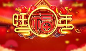 2019旺福年喜庆海报设计PSD素材
