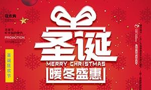 圣诞暖冬盛惠宣传海报PSD源文件