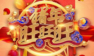 猪年旺旺旺喜庆海报设计PSD源文件