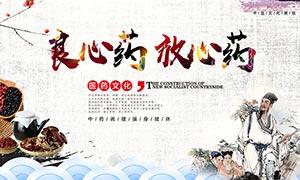 中式医药健康宣传海报设计PSD素材