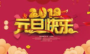2019元旦快乐促销海报PSD源文件