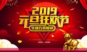 2019元旦狂欢节促销海报PSD素材