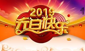 2019元旦快乐喜庆海报设计PSD源文件