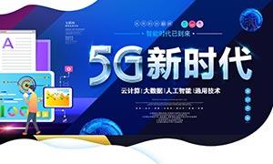 5G新时代网络宣传展板PSD源文件