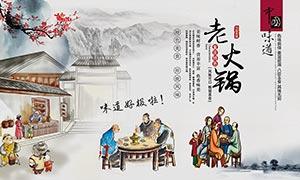 老火锅美食文化宣传海报PSD源文件