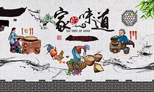 中式面食宣传海报设计PSD源文件