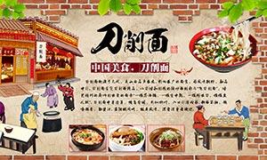 中华美食刀削面宣传海报PSD源文件