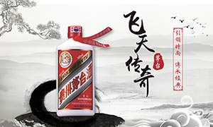 中式茅台酒宣传广告设计PSD素材