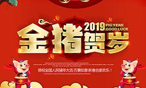 2019金猪贺岁宣传单设计PSD源文件