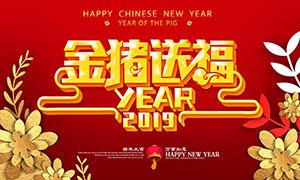2019金豬送福宣傳海報設計PSD源文件