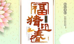 2019福猪迎春宣传海报PSD源文件