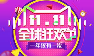 淘宝双11巅峰盛惠海报PSD分层素材