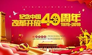 纪念改革开放40周年海报PSD模板