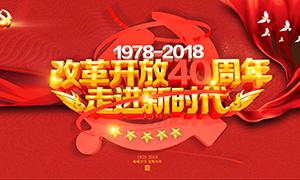 改革开放40周年宣传海报PSD素材