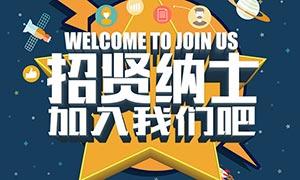 企业招贤纳士宣传单设计PSD源文件
