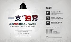 企业专场招聘会宣传海报PSD素材