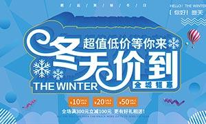 冬季商场低价促销海报PSD源文件