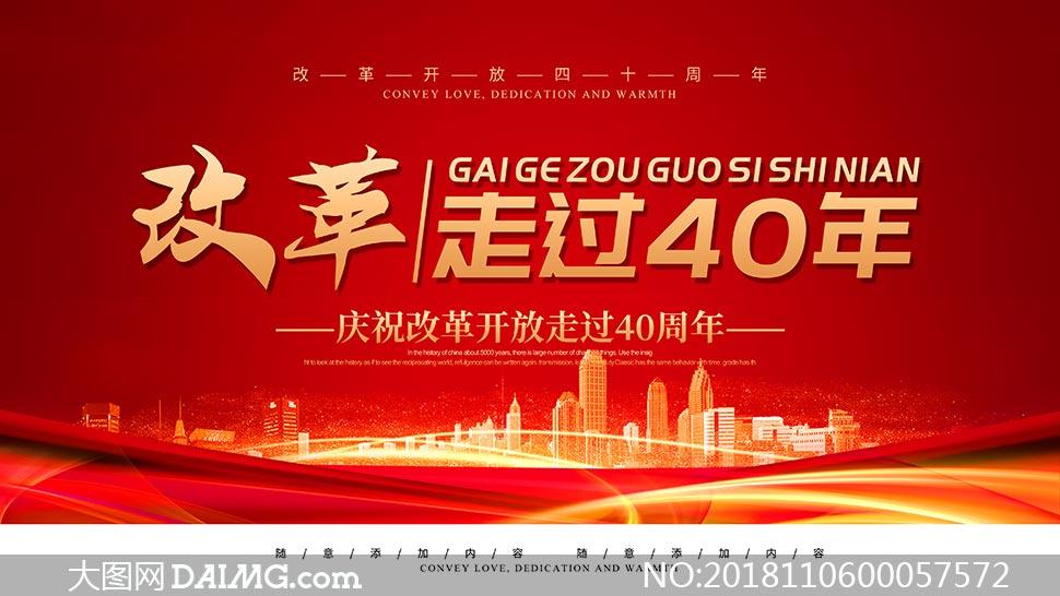 庆祝改革开放40周年海报psd源文件