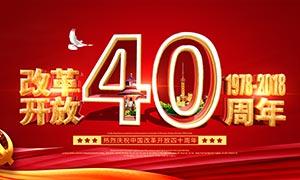 改革开放40周年宣传海报模板