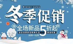 冬季促销满减活动海报PSD源文件