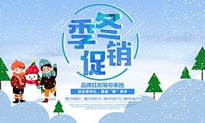 冬季品牌狂欢促销海报PSD源文件