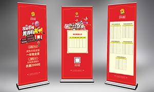 买房置业国庆节活动海报矢量素材