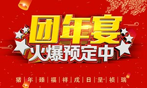 团年宴火爆预定中宣传海报PSD素材