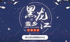 黑龙江雪乡旅游宣传海报PSD源文件