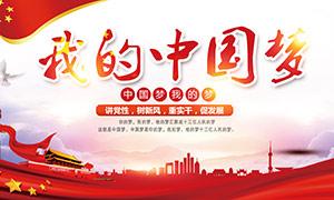 我的中国梦宣传海报设计PSD源文件