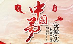 中国梦强国梦宣传海报设计PSD素材