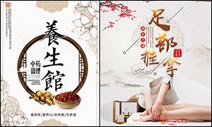 中国风养生馆宣传海报PSD源文件