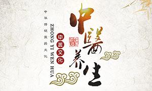 中国风中医养生文化海报PSD源文件