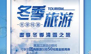 冬季旅游宣传单设计PSD源文件