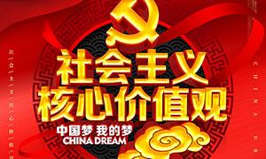 社会主义核心价值观宣传海报PSD素材
