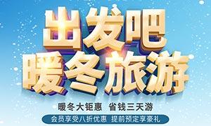 冬季旅游活动海报设计PSD源文件