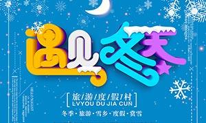 冬季旅游度假村宣传单设计PSD素材
