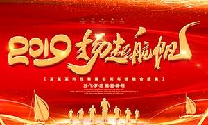2019杨帆起航年会背景板PSD源文件