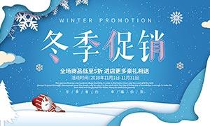 冬季商场促销海报设计PSD模板