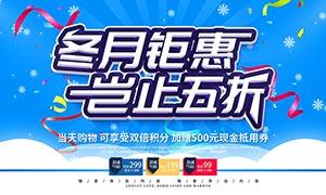 冬季商场钜惠打折海报PSD源文件