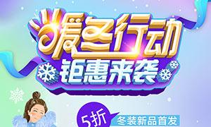 冬季服装促销海报设计PSD源文件