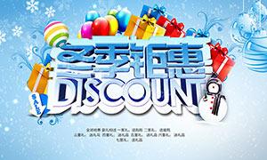 冬季商场钜惠宣传海报PSD素材