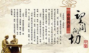 望闻问切中医文化宣传海报PSD素材
