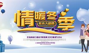 冬季商场促销大回馈海报设计PSD素材