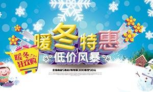 冬季狂欢购活动海报设计PSD模板