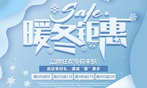 冬季品牌狂欢宣传海报PSD源文件