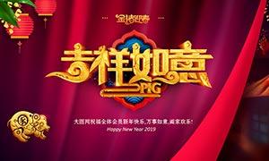 2019金猪迎春活动海报PSD源文件
