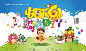61儿童节地产活动海报矢量素材