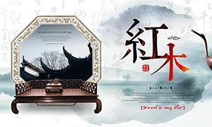 中式屏风家具宣传海报PSD源文件