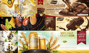 乌龙茶与巧克力等广告海报矢量素材