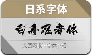 白舟忍者体(日系字体)